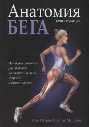 Книга Анатомия Бега. Иллюстрированное Руководство по развитию Силы, Скорости и Вынослив...
