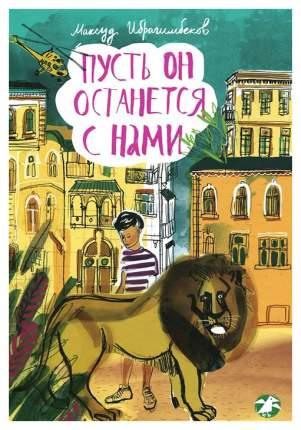 Книга Белая ворона Книга для детей и взрослых. Большая серия. Пусть он останется с нами