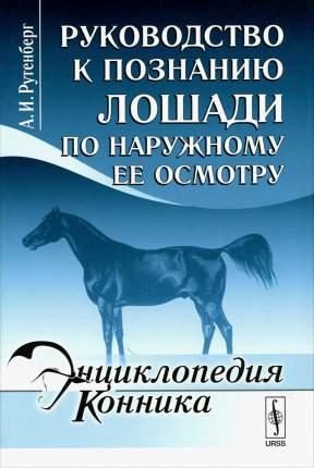 Руководство к познанию лошади по наружному ее осмотру