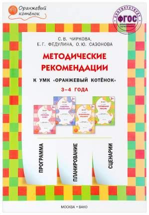 """Книга Методические рекомендации к УМК """"Оранжевый котёнок"""" для занятий с детьми 3-4 лет"""