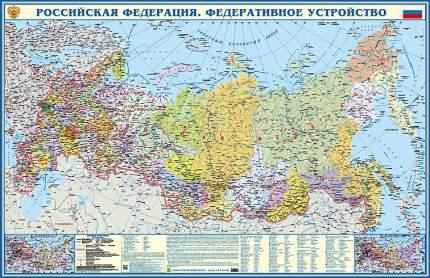 Российская Федерация. Федеративное устройство. Карта складная.