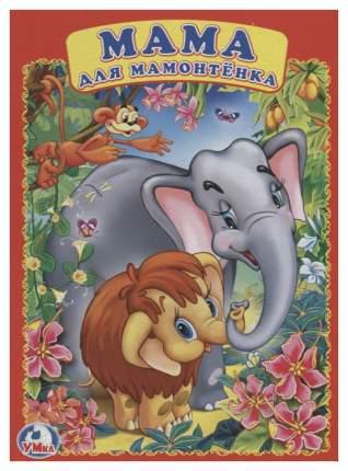 Книжка Умка Мама для Мамонтенка