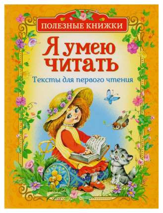 Полезные книжки. Я умею читать. Тексты для первого чтения