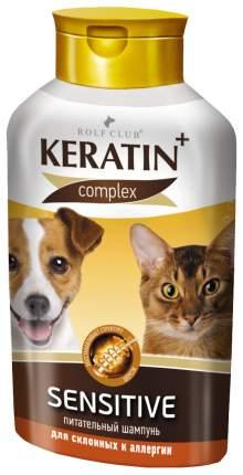 Шампунь для кошек и собак Rolf Club Keratin+ Sensitive для склонных к аллергии 400 мл