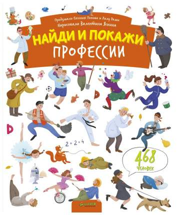 Книга клевер Е. попова найди и покажи профессии
