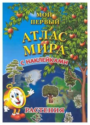 Атлас Мира С наклейкам и Растения