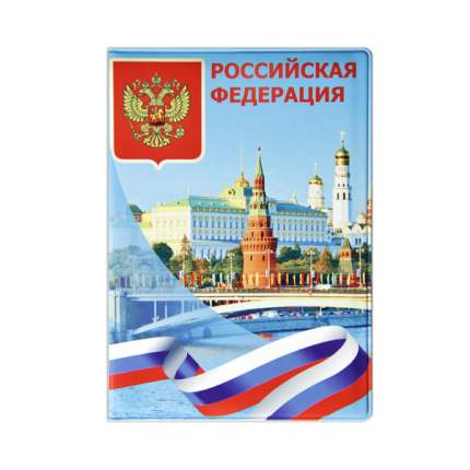 Обложка для паспорта «Российская Федерация»
