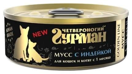 Консервы для котят Четвероногий Гурман Golden line, индейка, 100г