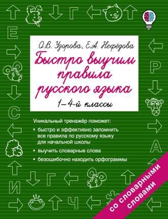 Быстро Выучим правила Русского Языка, 1-4-Й классы