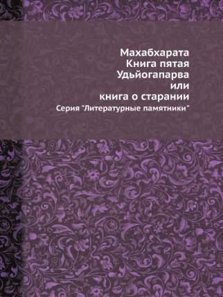 Махабхарата, книга пятая, Удьйогапарва Или книга о Старании, Серия литературные памятники