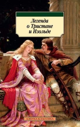Книга Легенда о тристане и Изольде