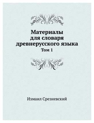 Материалы для словаря древнерусского языка. Том 1