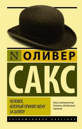 Книга Человек, который принял жену за шляпу, и другие истории из врачебной практики