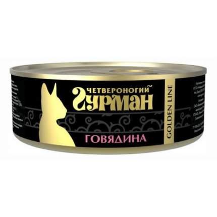 Консервы для кошек Четвероногий Гурман golden line, говядина, 24шт по 100г