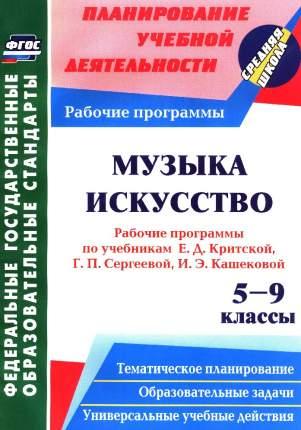 Рабочие программы по уч. Е.Д. Критской Г. п. Сергеевой. Музыка. Искусство. 5-9 классы