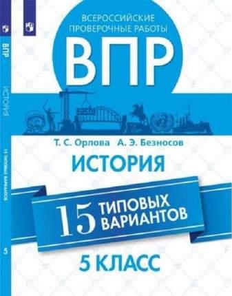 Орлова, Всероссийские проверочные Работы, История, 15 Вариантов, 5 класс