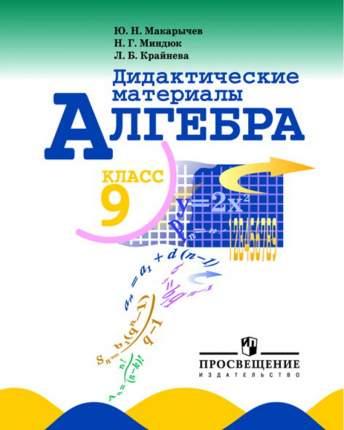 Макарычев, Алгебра, Дидактические Материалы, 9 класс