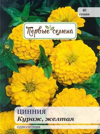 Семена цветов Первые семена Цинния Кураж, желтая, 0,3 г