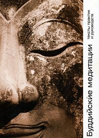 Буддийские Медитаци и тексты практик и Руководств
