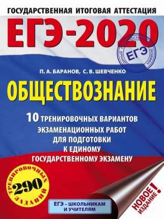 Егэ-2020. Обществознание. (60Х84 8) 10 Вариантов Экзаменационных Работ для подготовки к Ег
