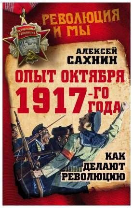Опыт Октября 1917 Года, как Делают Революцию