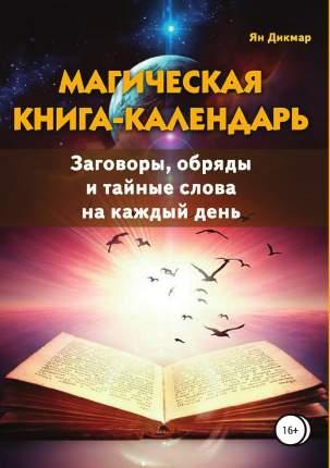 Книга Магическая книга-Календарь, Заговоры, Обряды и тайные Слова на каждый День