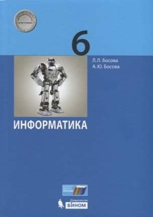 Босова, Информатика, 6 класс, Учебник, (ФГОС),