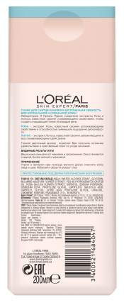Тоник для лица L'Oreal Paris Dermo-expertise Бесконечная свежесть 200 мл
