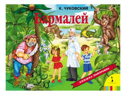 Книжка-Игрушка Росмэн Бармалей