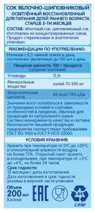 Сок Бабушкино Лукошко Яблоко-Шиповник с 5 мес 200 мл