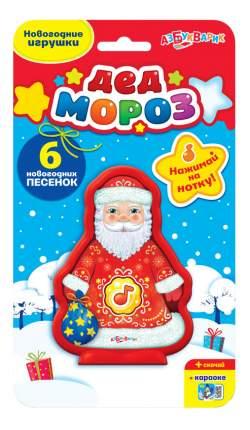 Музыкальная игрушка Азбукварик Дед мороз