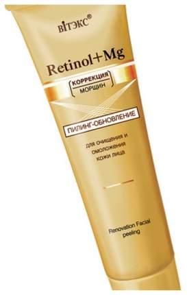 Пилинг для лица Белита Retinol + Mg