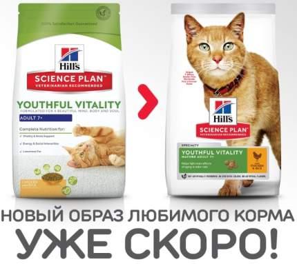 Сухой корм для кошек Hill's Science Plan Youthful Vitality Adult 7+, курица, 0,25кг