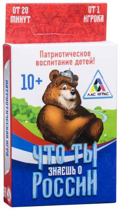 Обучающая игра викторина Что ты знаешь о России ЛАС ИГРАС