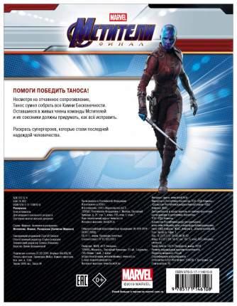 Раскраска АСТ «Мстители Финал. Капитан Марвел»
