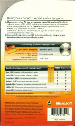 Офисная программа Microsoft Office для дома и учебы 2010 RUS 1 устройство, бессрочно