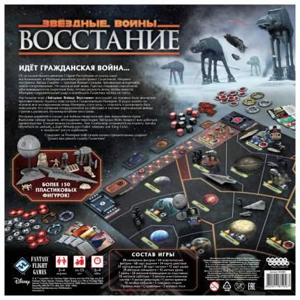 """Настольная игра """"Звёздные Войны. Восстание"""""""