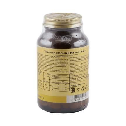 Кардио саппорт плюс Solgar таблетки 120 мг 60 шт.