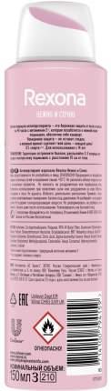 Антиперспирант Rexona аэрозоль Нежно и Сочно 150 мл