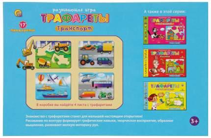 Игра настольная Рыжий кот Трафареты Транспорт