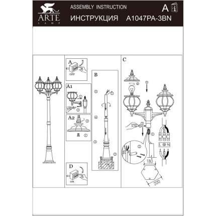 Фонарный столб Arte Lamp A1047PA-3BN