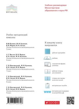 Латчук, Обж, 9 кл, Учебник, Вертикаль (Фгос) Вангородский