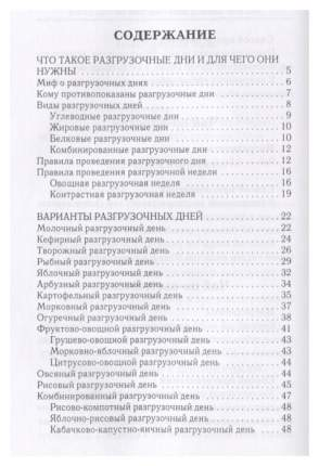 Книга 33 Разгрузочных Дня