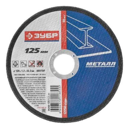 Диск отрезной абразивный по металлу для УШМ Зубр 36200-125-1.2_z01