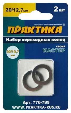 Переходное кольцо для пильных дисков Практика 776-799