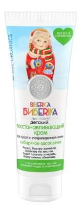 Детский крем Natura Siberica Сибирячок-здоровячок, восстанавливающий, 75 мл