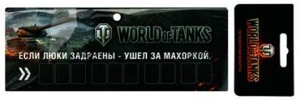 Автомобильная визитка WORLD OF TANKS WOT-MT-WT031509