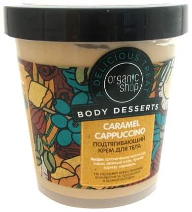 Крем для тела Organic Shop Caramel Cappuccino 450 мл