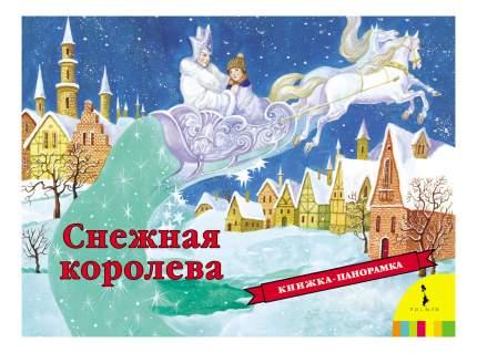 Книжка-Игрушка Росмэн Снежная королева