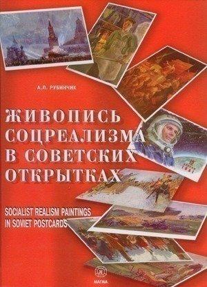 Книга Живопись соцреализма в советских открытках